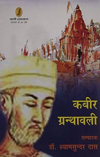 Kabir Granthawali