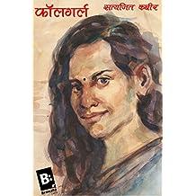 Callgirl (Marathi Edition)