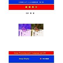 Image Processing used C Language and API No1: Image Display (Japanese Edition)