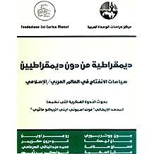 ديمقراطية من دون ديمقراطيين: سياسات الانفتاح في العالم العربي/الإسلامي (Arabic Edition)