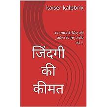 जिंदगी की कीमत: कम समय के लिए नहीं  , हमेशा के लिए अमीर बने !! (Hindi Edition)