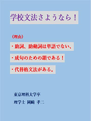 good bye Japanese grammar (Japanese Edition)