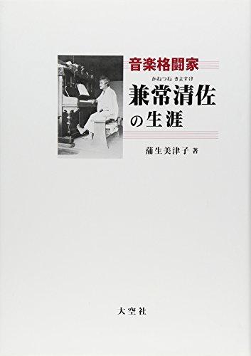 """Ongaku KakutoÌ""""ka Kanetsune Kiyosuke no shoÌ""""gai"""
