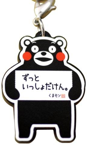 Die-Ken-zusammen-viel-beweglicher-Bgel-der-Kumamon-Zeichen-Kumamon-Toy-Store-des-Jahres-2011-den-ersten-Platz-in-der-Prfektur-Kumamoto-Yurukyaraguranpuri-Japan-Import