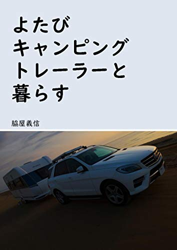 Life with travel trailer 4 Camping Trailer to kurasu (Japanese Edition)