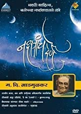 Nakshatranche Dene - G. D. Madgulkar