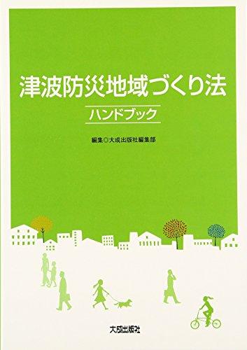 Tsunami bōsai chiikizukurihō : handobukku