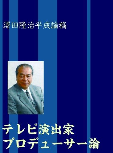 sawadaryujiheiseironkouterebiebshutukapurodexyusaron (Japanese Edition)