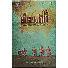 ഫിർ മിലേംഗെ  (Malayalam): Phir Milenge - The hope of seeing again (Malayalam Edition)