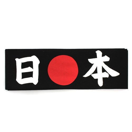 """Preisvergleich Produktbild Stirnband """"Nippon""""(Japan) schwarz HAB-3 Original aus Japan"""