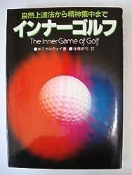 インナーゴルフ_自然上達法から精神集中まで