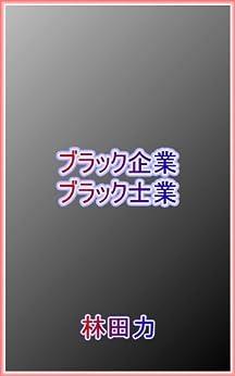 Evil Corporation and Evil Lawyer (Japanese Edition) di [Hayashida Riki]