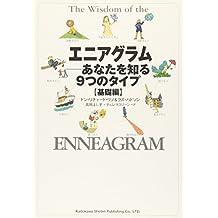 Eniaguramu : Anata o shiru 9tsu no taipu. kiso