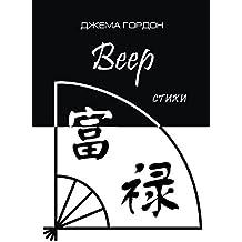 Веер: Стихи (Russian Edition)