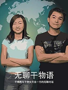 keong kei - Taikutsu doraisutori: Kawaita otoko to kawaita josei to no ma no taikutsuna kaiwa