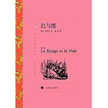 红与黑 (Chinese Edition)