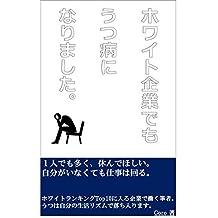 Howaitokigyoudemoutsubyouninarimasita (Allcraft) (Japanese Edition)