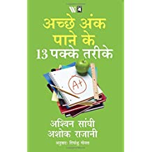 13 Steps to Bloody Good Marks - Hindi