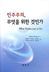 Democracy for what? (Korean edition)