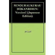 SENOUHAUKURAUDOKANRIHEN: Version (Japanese Edition)