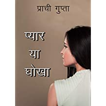 pyaar ya dhokha (Hindi Edition)