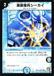 duel-masters-submarine-machine-soldiers-shikai-dm36-082-c-awakening-hen-vol1-psychic-shock-recording