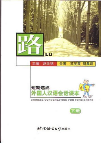 Lu: Vol. 2: Chinese Conversation for Foreigners