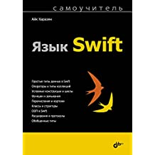 Язык Swift (Самоучитель) (Russian Edition)