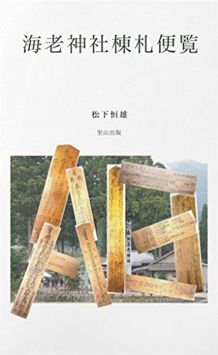 ebijinjanunafudabinran (Japanese Edition) por matsushita tsuneo