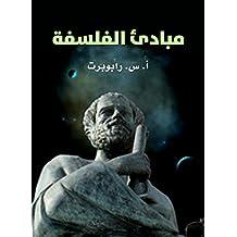 مبادئ الفلسفة (Arabic Edition)