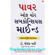 Power Of Your Subconscious Mind (Gujarati Edition)
