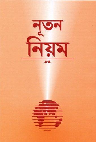 Bengali New Testament-FL-Easy to Read