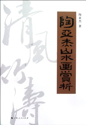 Refreshing Breeze and Bamboos appreciation of Tao Yajies landscape paintings (Chinese Edition)