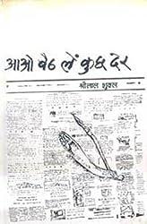 Aao Baith Len Kuchh Der by Shrilal Shukla-Hindi-Neha Publishers & Distributors-Hardcover (Hindi) price comparison at Flipkart, Amazon, Crossword, Uread, Bookadda, Landmark, Homeshop18