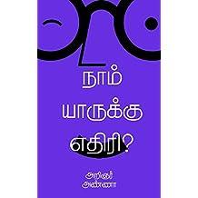 நாம் யாருக்கு எதிரி: பேரறிஞர் அண்ணாவின் கட்டுரைகள் - தொகுதி எட்டு (Tamil Edition)