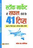 Stock Market Mein Safal Hone ke 41 Tips