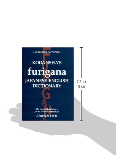 Kodansha's Furigana Japanese-English Dictionary: The Essential Dictionary for All Students of Japanese (Kodansha Dictionaries)