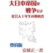 yoyakubandainihonteikokuhatsusensoiki (Japanese Edition)