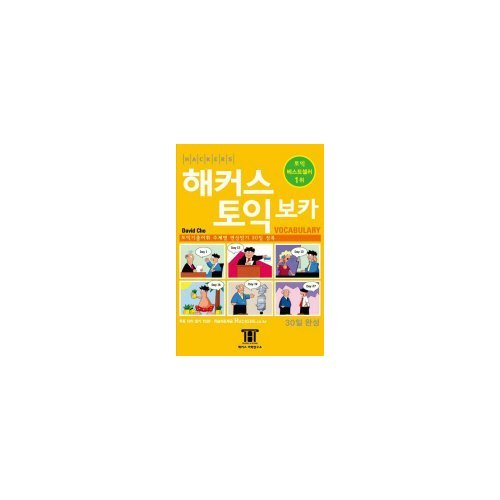Hackers TOEIC Start Listening_for Korean Speakers (with CD) by David Cho