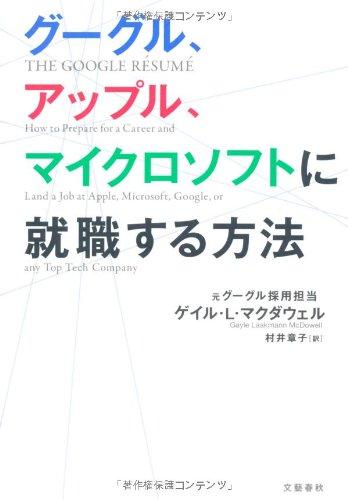 Guguru appuru maikurosofuto ni shushokusuru hoho.