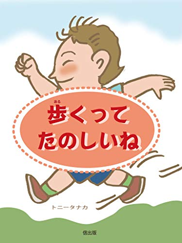 Walking is fun Infant picture book series (Japanese Edition)
