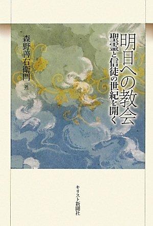 Asu eno kyōkai : Seirei to shinto no seiki o hiraku par Zen'emon Morino