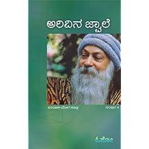 Amazon kannada religion books arivina jwale fandeluxe Images