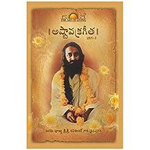 Ashtavakra Gita Vol 2--Telugu [Paperback] Sri Sri Ravi Shankar