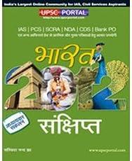 Bharat 2012 Sankshipt: IAS/PCS/SCRA/NDA/CDS/Bank PO Avum Anya Officers Grade Ke Prarambhik Aur Mukhya Parikshyaon Hetu Atyant Upyogi