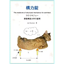 The medicine of structural mechanics (Japanese Edition)