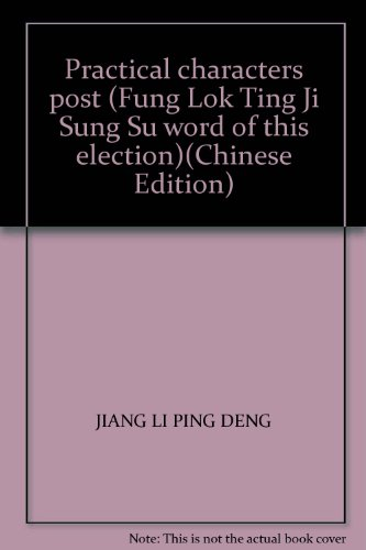 practical-characters-post-fung-lok-ting-ji-sung-su-word-of-this-electionchinese-edition