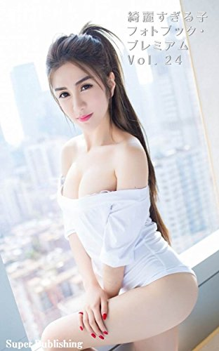 too-beautiful-girl-photo-book-premium-volume-twenty-four-japanese-edition