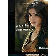 பூ மகளின் பிரளயகாலம் (Tamil Edition)