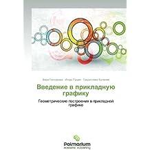 Vvedenie v prikladnuyu grafiku: Geometricheskie postroeniya v prikladnoy grafike